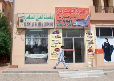 Al Ain Al Sahira Laundry