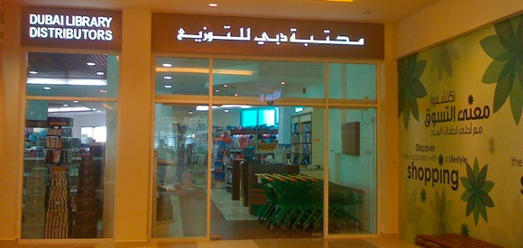 Dubai-Library-Distributors