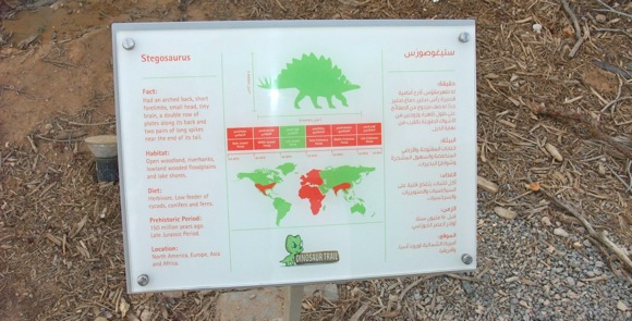Al-Ain-Wildlife-Park-Dinosaur-Exhibition-9