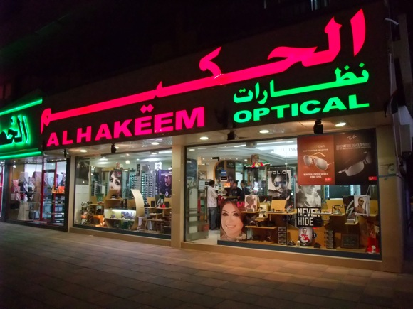Al-Hakeem-Opticians-2-Al-Ain