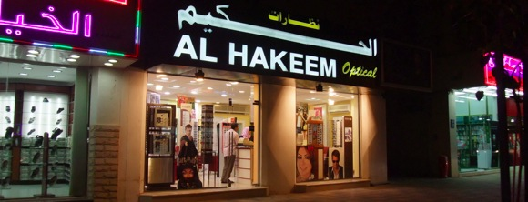 Al-Hakeem-Opticians-Al-Ain