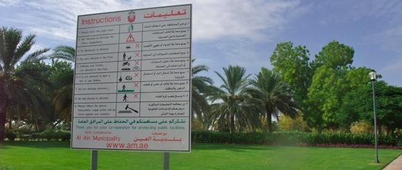 Jahli-Park-Al-Ain-2